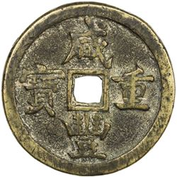 QING: Xian Feng, 1851-1861, AE 50 cash, Board of Works mint, Peking. VF