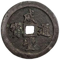 QING: Xian Feng, 1851-1861, AE 50 cash, Fuzhou, Fujian Province. VF