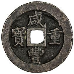 QING: Xian Feng, 1851-1861, AE 10 cash, Fuzhou, Fujian Province. F