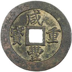 QING: Xian Feng, 1851-1861, AE 20 cash, Fuzhou, Fujian Province. EF