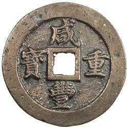 QING: Xian Feng, 1851-1861, AE 50 cash, Fuzhou mint, Fujian Province. VF-EF