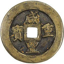 QING: Xian Feng, 1851-1861, AE 50 cash, Gongchang mint, Gansu Province. VF