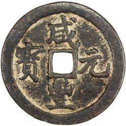 QING: Xian Feng, 1851-1861, AE 100 cash, Gongchang mint, Gansu Province. VF