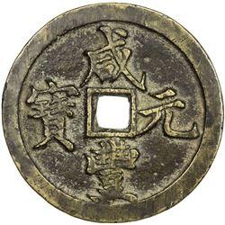 QING: Xian Feng, 1851-1861, AE 100 cash, Kaifeng mint, Henan Province. VF