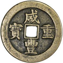 QING: Xian Feng, 1851-1861, AE 50 cash, Wuchang mint, Hubei Province. VF