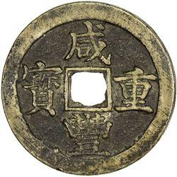 QING: Xian Feng, 1851-1861, AE 50 cash, Suzhou mint, Jiangsu Province, VF