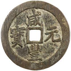QING: Xian Feng, 1850-1861, AE 100 cash, Suzhou mint, Jiangsu Province. VF
