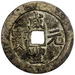 QING: Xian Feng, 1851-1861, AE 100 cash, Suzhou mint, Jiangsu Province. VF