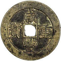 QING: Xian Feng, 1851-1861, AE 50 cash, Nanchang mint, Jiangxi Province. VF