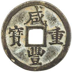 QING: Xian Feng, 1851-1861, AE 50 cash, Xi'an mint, Shaanxi Province. VF