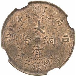 CHEKIANG: Kuang Hsu, 1875-1908, AE 2 cash, CD1906. NGC MS62