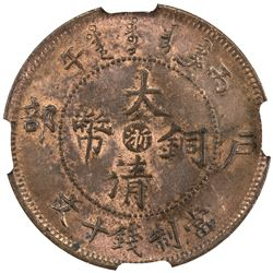 CHEKIANG: Kuang Hsu, 1875-1908, AE 10 cash, CD1906. NGC MS64