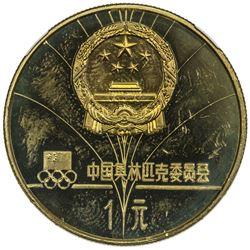CHINA (PEOPLE'S REPUBLIC): piefort brass yuan, 1980. NGC PF64