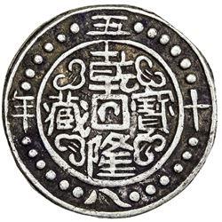 TIBET: Qian Long, 1736-1795, AR 1/2 tangka (3/4 sho), (2.63g), year 58 (1793). PCGS EF40