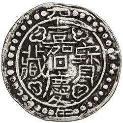 TIBET: Jia Qing, 1796-1820, AR sho (3.74g), year 1 (1796). PCGS EF45