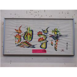 Framed Signed Chinese Ink Drawing