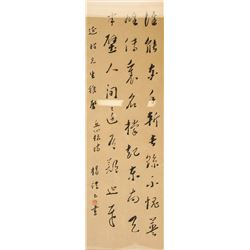 Yang Liyi Chinese Ink Calligraphy Framed