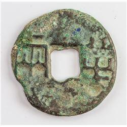 350-300 BC China Qing Kingdom Banliang Bronze