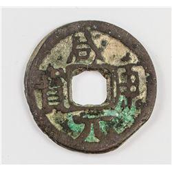 919-925 China Former Shu Xiankang Yuanbao Bronze