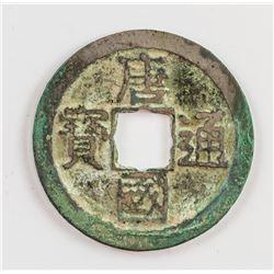 959-961 China Southern Tang Tangguo Tongbao Bronze