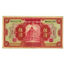 Central Bank of China, 1920 Provisional Banknote.