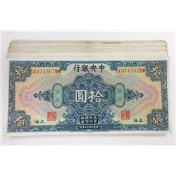 "Central Bank of China, 1928 ""Shanghai Branch"" Banknote Group."