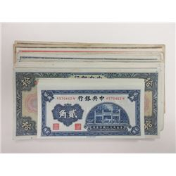 Central Bank of China, 1928 Banknote Assortment.