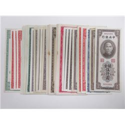 Central Bank of China, 1947-48 Banknote Assortment.