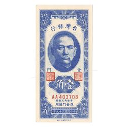 Bank of Taiwan, 1950-51 Issue banknote.