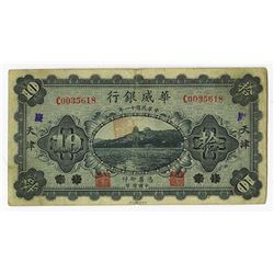 "Sino-Scandinavian Bank, 1922 ""Tientsin/Peking"" Banknote."