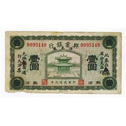 Hsing Yeh Bank of Jehol, 1923 Issue Banknote.