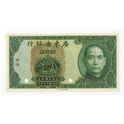 "Kwang Tung Provincial Bank 1935 Specimen ""Pak Hoi Branch Issue"" Banknote."