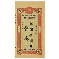Yunnan Provincial Bank, 1949 Silver Yuan Cashier's Checks Issue.