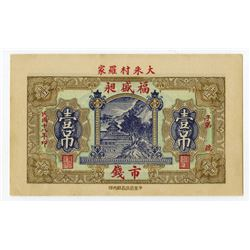 Laizhou City Fushengchang Bank 1929, Private Banknote, 1 string banknote. _________________