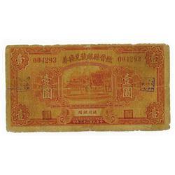 Linjin County Bank, 1934,  currency 1 yuan. _______1934___________