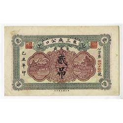 Longkou County Sanchenggong Bank 1925 Private Banknote, 2 strings banknote. ___________