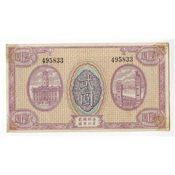 Private Banknote 2 Yuan Remainder ca. 1920-30, printed by Wuyongchang Printing in Shanghai. ________