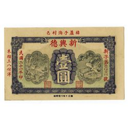 Qiyi County Xinxingde Bank, 1932, Private Banknote, 1 yuan banknote. ____________