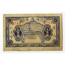Shandong Changyi Fudexiang Bank 1 Jiao, ND, ca.1930's. _________
