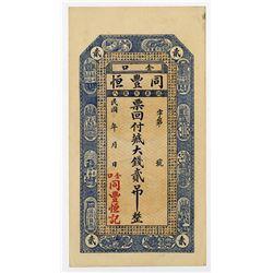 Shandong Jinkou Tongfengheng Bank 2 Strings banknote. ____________