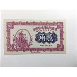Guo County Deyurong Bank, 1926, 2 jiao private Banknote. __________