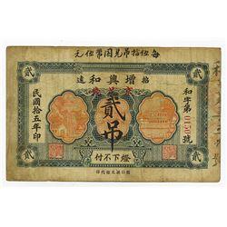 Zhaoyuan County Zengxinghe Bank, 1926,  2 strings banknote. ______1926___________