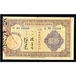 Guangdong Bank Guangzhou Branch debt clearing certificate 10 Yuan 1935. ________________1935_