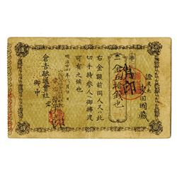 Kurayoshi Yuzu Kaisha, 1891 50 Sen, IBNS-80a, Issued Scrip Note.