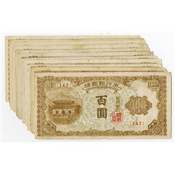 Bank of Korea, ND (1950) Issue Assortment.