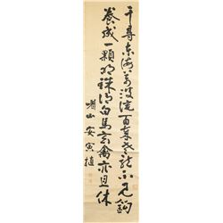 Ahn Ihu Shik Korean Ink Calligraphy Provenance