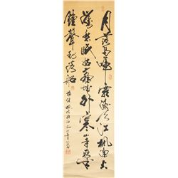 Shanshi b.1936 Chinese Ink Calligraphy Poem