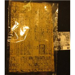 Unusual Chinese Scrip with oriental characters.