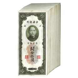 Central Bank of China, 1930, Pack of 100 Sequential Banknotes.