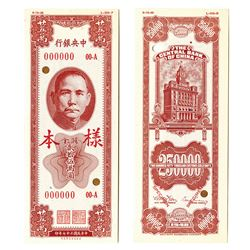 Central Bank of China, 1948 Essay Specimen Banknote.